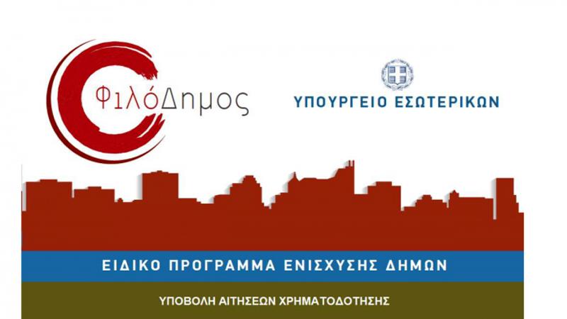 ΦιλόΔημος»: Νέες εντάξεις έργων ύψους 173,7 εκατ. ευρώ - ΠΕΔΑ